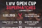 Календар:«Lviv Open Cup SUPERMATCHES»
