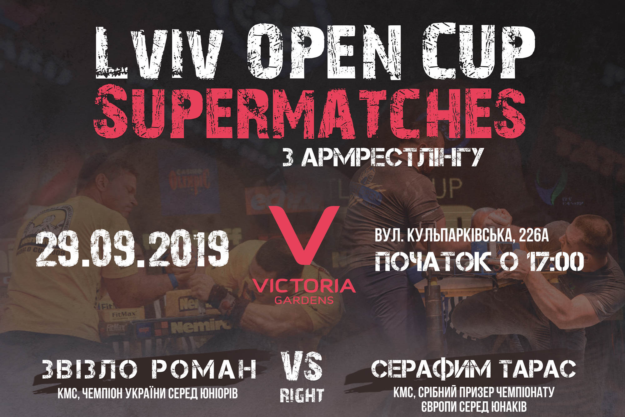poster_supermatches_stage_crop.jpg
