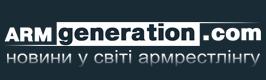 ArmGeneration - Новини у світі армрестлінгу, армспорт у Львові